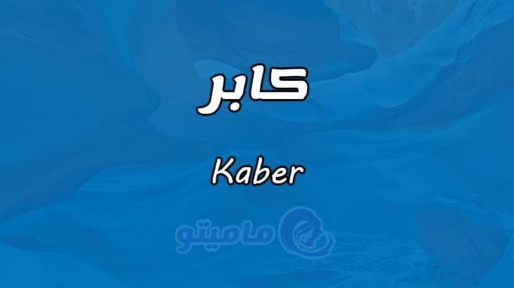 معنى اسم كابر Kaber وصفات حامل الاسم