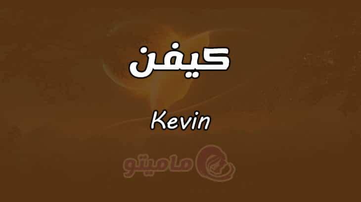 معنى اسم كيفن Kevin وصفاته في علم النفس