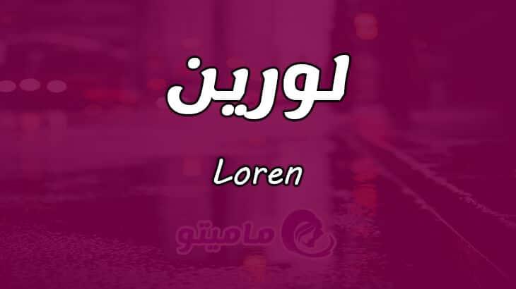 معنى اسم لورين Loren وصفات حامل الاسم