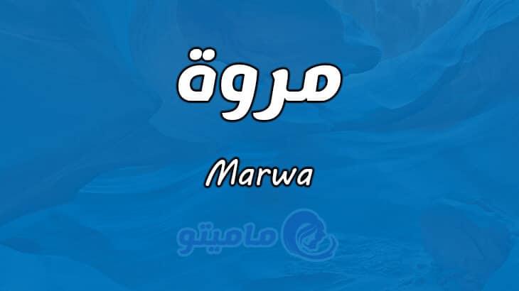 معنى اسم مروة Marwa في علم النفس