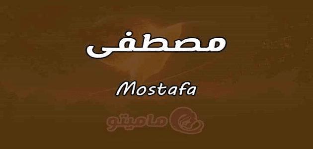 معنى اسم مصطفى mostafa في علم النفس
