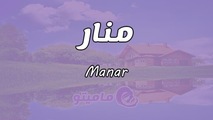 معنى إسم منار Manar وصفات 5