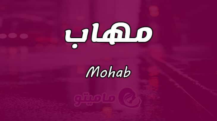 معنى اسم مهاب Mohab في علم النفس
