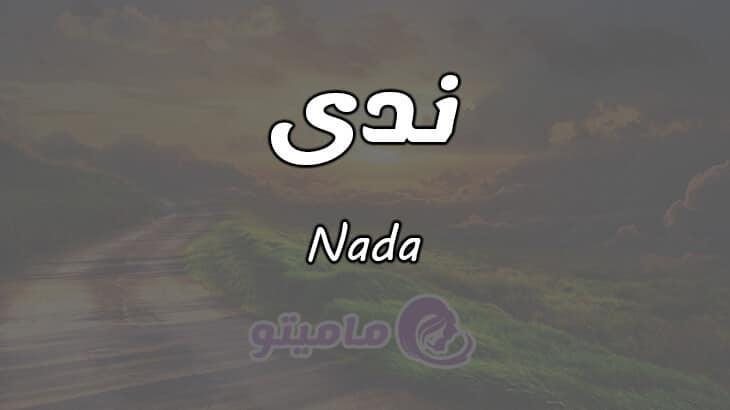 معنى اسم ندى Nada وصفات حاملة الاسم