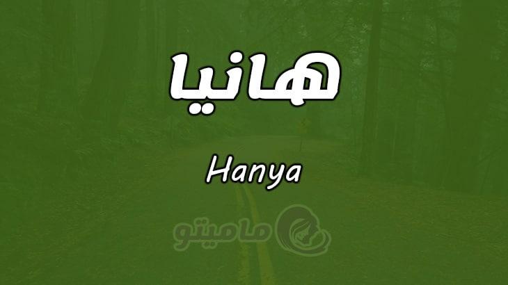 معنى اسم هانيا Hanya وصفات حاملة الاسم