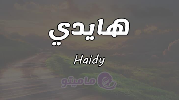 معنى اسم هايدي Haidy وصفات حاملة الاسم