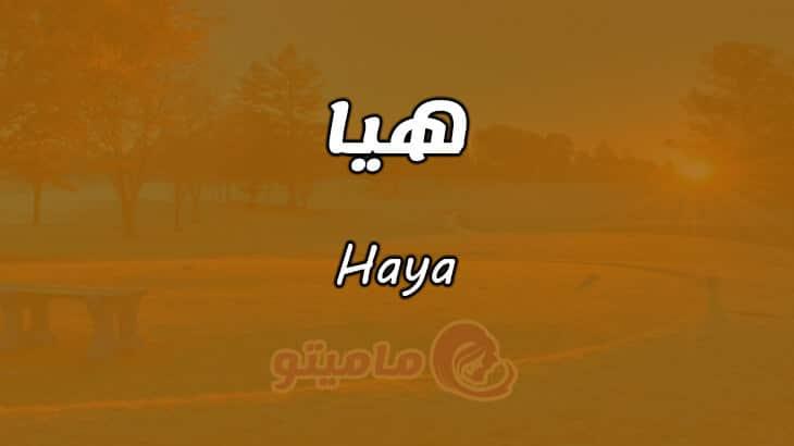 معنى اسم هيا Haya في اللغة العربية موقع المحيط