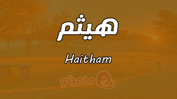 معنى اسم هيثم Haitham وشخصيته في علم النفس