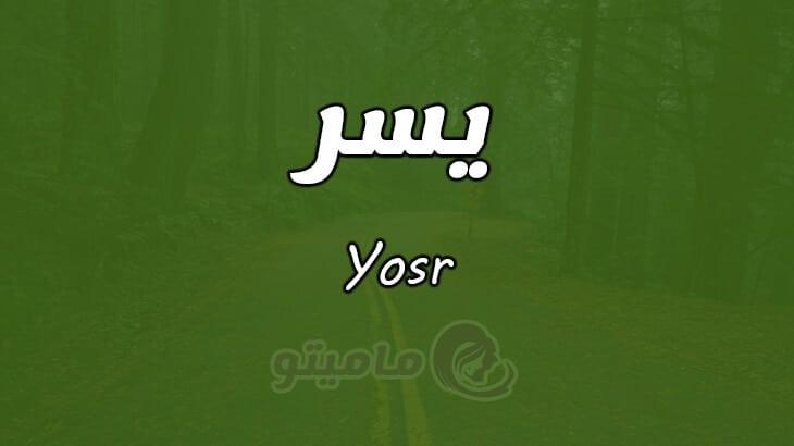 معنى اسم يسر Yosr وصفات حامل الاسم