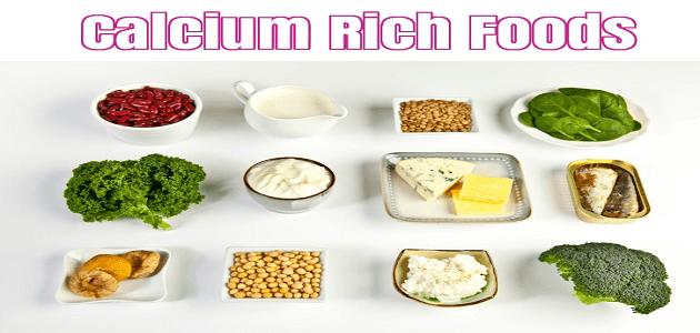 الاطعمة التي تحتوي على الزنك والكالسيوم