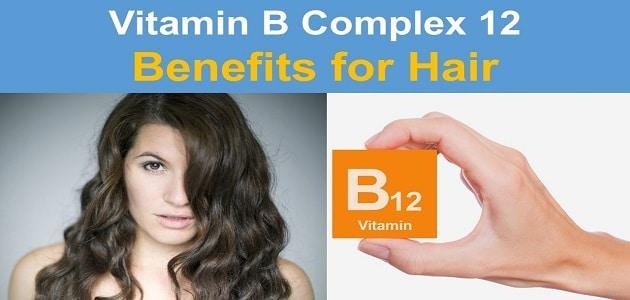فوائد فيتامين ب المركب للشعر