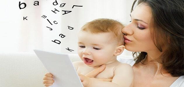 متى يبدأ الطفل بالكلام والنطق (السن الطبيعي للكلام)