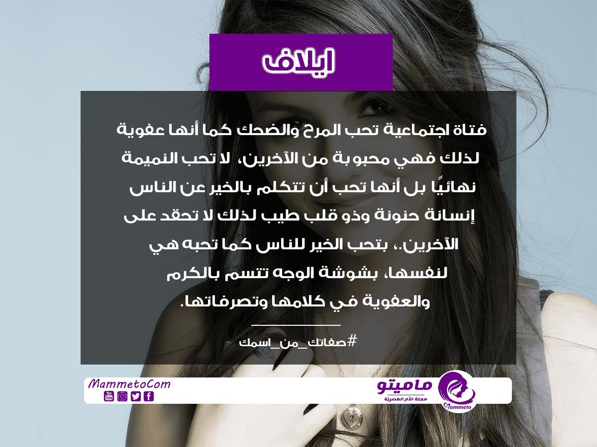 معنى اسم ايلاف Elaph وصفات حامل الاسم