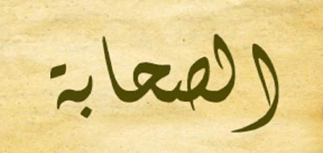 أسماء الصحابة والتابعين ومعانيها بالتفصيل