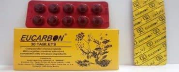 كيفية استخدام اقراص اوكاربون للتخسيس