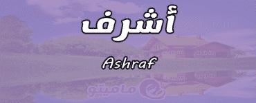 معنى اسم أشرف Ashraf حسب علم النفس