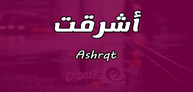 معنى اسم أشرقت Ashrqt وصفات حاملة الاسم
