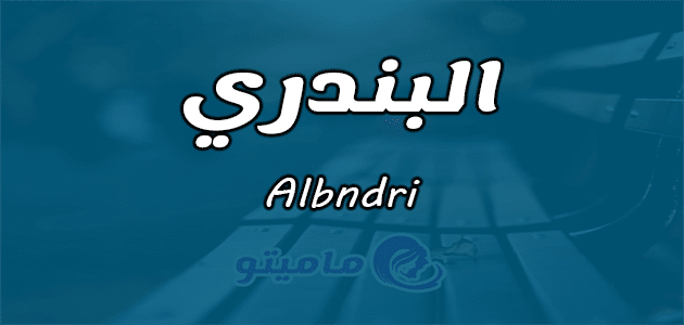 معنى اسم البندري Albndri في علم النفس وأسرار شخصيته
