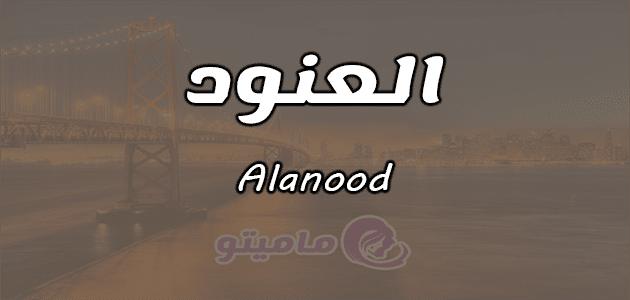 معنى اسم العنود Alanood وصفات حاملة الإسم بالتفصيل ماميتو