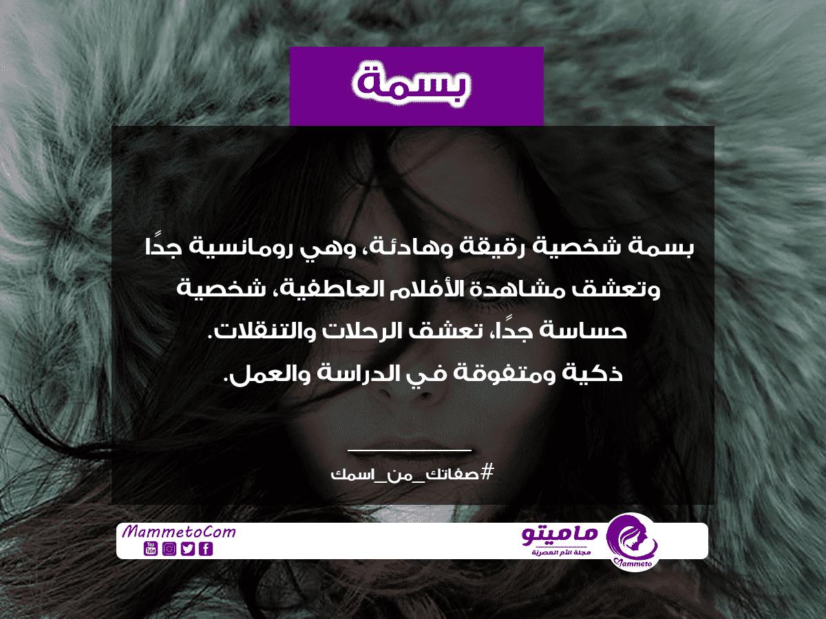 معنى اسم بسمة Basma وصفاتها حسب علم النفس