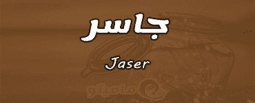 معنى اسم جاسر Jaser حسب علم النفس