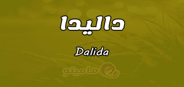 معنى اسم داليدا Dalida وشخصيتها حسب علم النفس