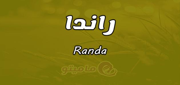 معنى اسم راندا Randa حسب علم النفسمعنى اسم راندا Randa حسب علم النفس