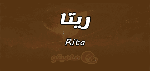 معنى اسم ريتا Rita حسب علم النفس وهل يجوز تسميته
