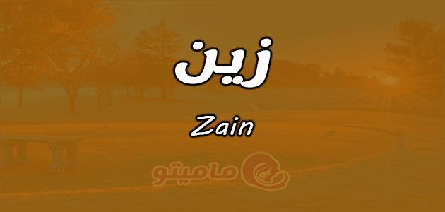 معنى اسم زين Zain وصفات حامل الاسم