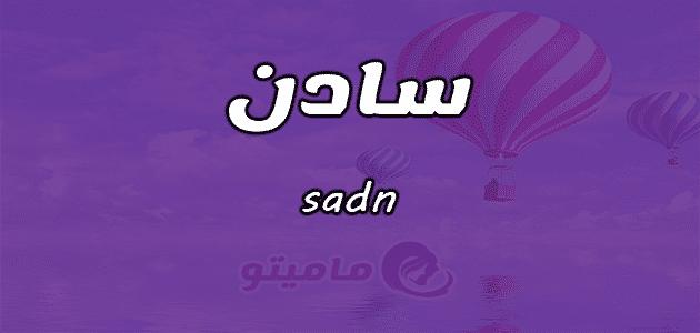 معنى اسم سادن sadn وصفات حامل الاسم