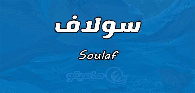 معنى اسم سولاف Soulaf وصفات حاملة الاسم