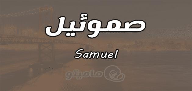 معنى اسم صموئيل Samuel وصفات حامل الاسم