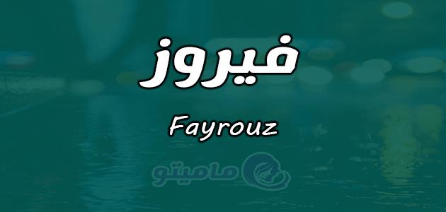 معنى اسم فيروز Fayrouz وصفات حاملة الاسم