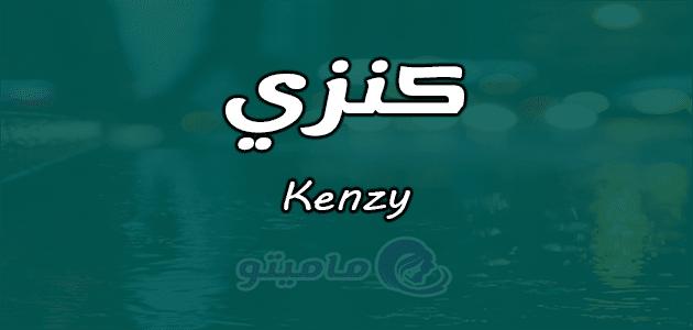 معنى اسم كنزي Kenzy في علم النفس وأسرار شخصيتها