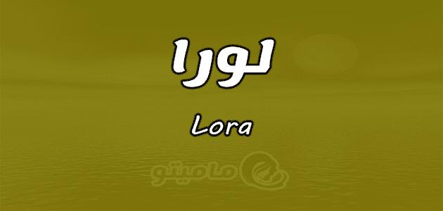 معنى اسم لورا Lora وصفات حاملة الاسم