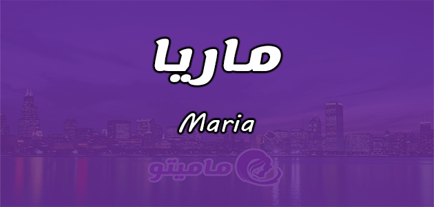 معنى اسم ماريا Maria وصفات حاملة الاسم