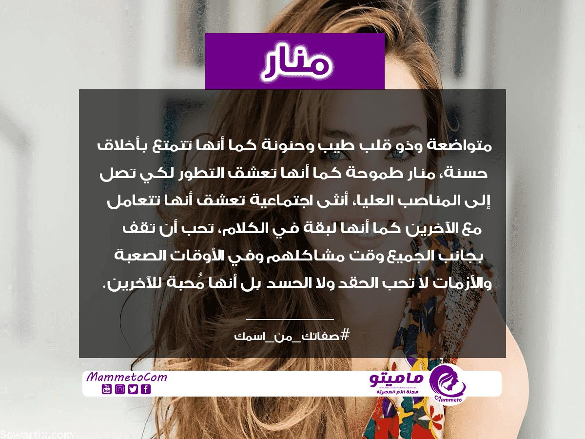 معنى اسم منار Manar وشخصيتها حسب علم النفس