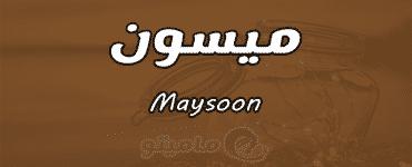 معنى اسم ميسون Maysoon وصفات حاملة الاسم