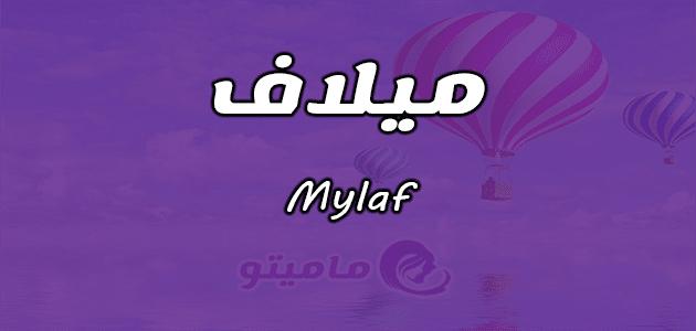 معنى اسم ميلاف Mylaf حسب علم النفس وأسرار شخصيته
