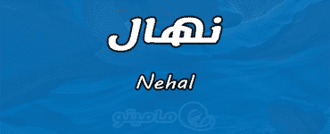 معنى اسم نهال Nehal وشخصيتها وصفاتها