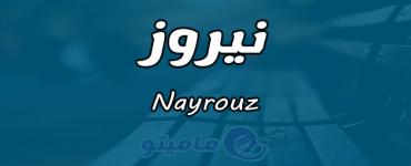 معنى اسم نيروز Nayrouz وشخصيتها حسب علم النفس