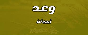 معنى اسم وعد Waad وصفات حاملة الاسم