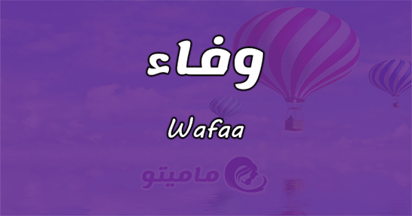 كيف يكتب اسم وفاء بالانجليزي