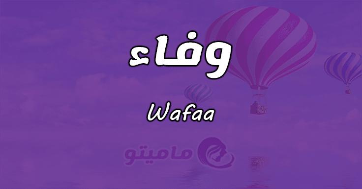 معنى اسم وفاء Wafaa حسب علم النفس