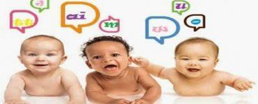 العوامل المؤثرة في النمو اللغوي عند الطفل