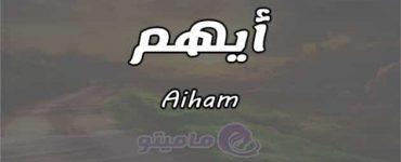 معنى اسم أيهم Aiham واسرار شخصيته