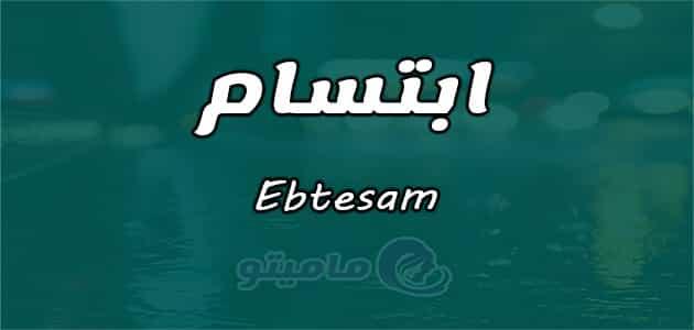 معنى اسم ابتسام Ebtesam في علم النفس ماميتو
