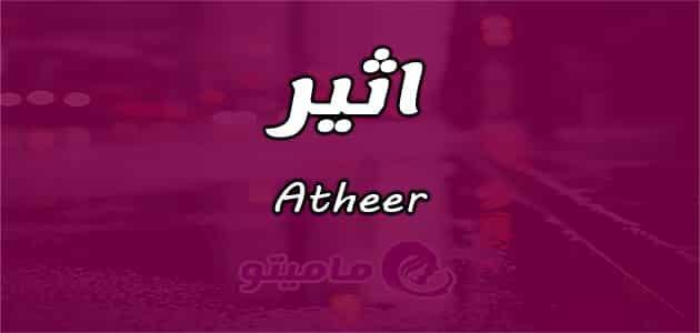 معنى اسم اثير Atheer واسرار شخصيته