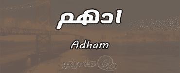 معنى اسم ادهم Adham واسرار شخصيته