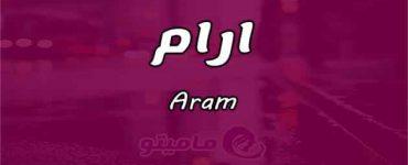 معنى اسم ارام Aram في علم النفس